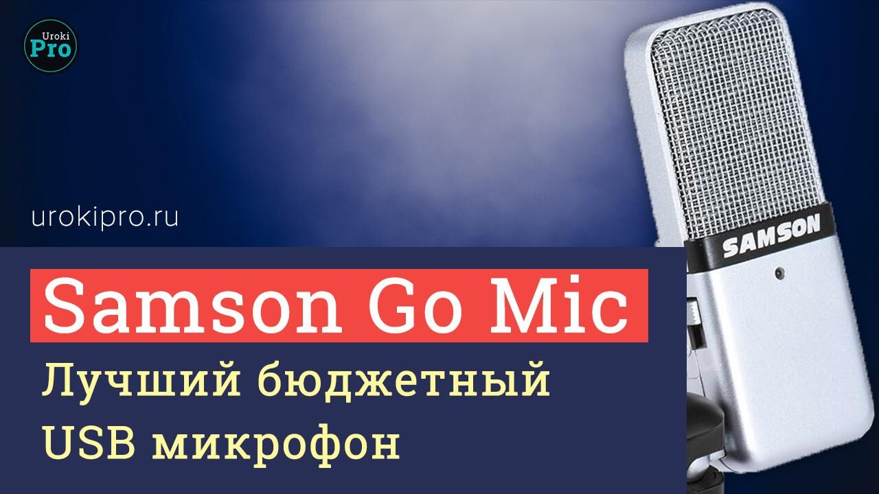 Samson Go Mic. Лучший бюджетный USB микрофон
