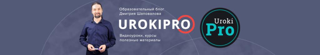 urokiPro - образовательный блог