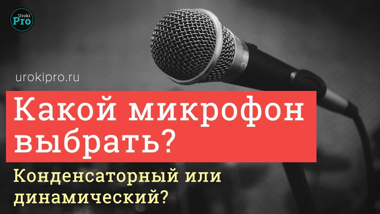 Конденсаторный микрофон или динамический