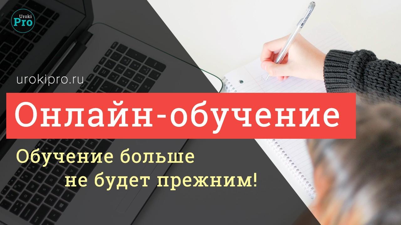 Онлайн-обучение. Обучение больше не будет прежним! urokipro