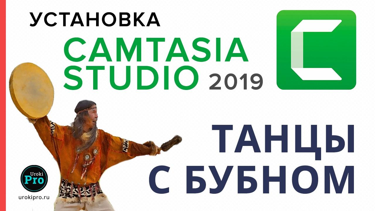 Установка Camtasia Studio 2019 или танцы с бубном