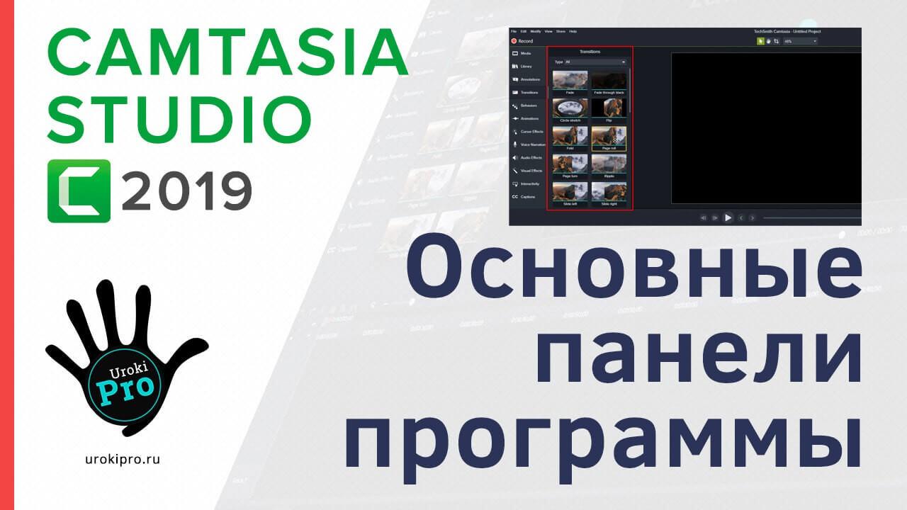 Основные панели Camtasia Studio 2019 Urokipro.ru