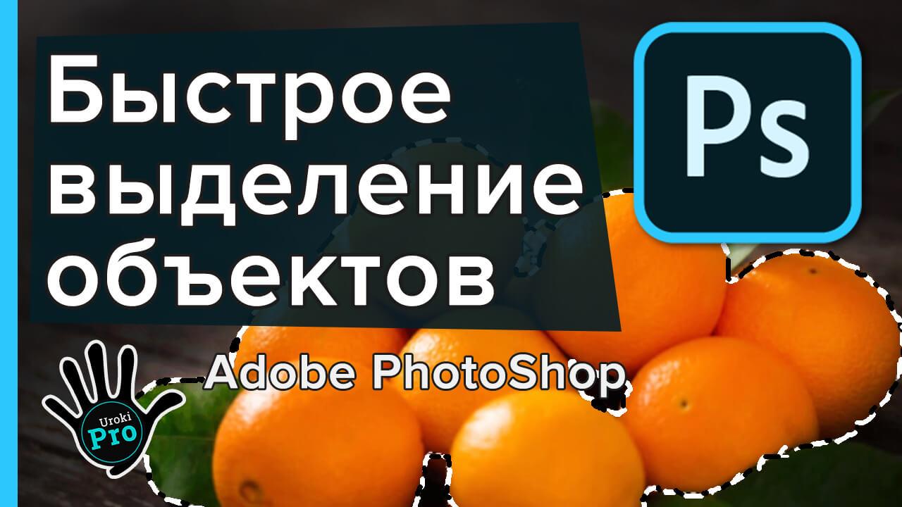 Быстрое выделение объектов фотошоп 2020 urokipro