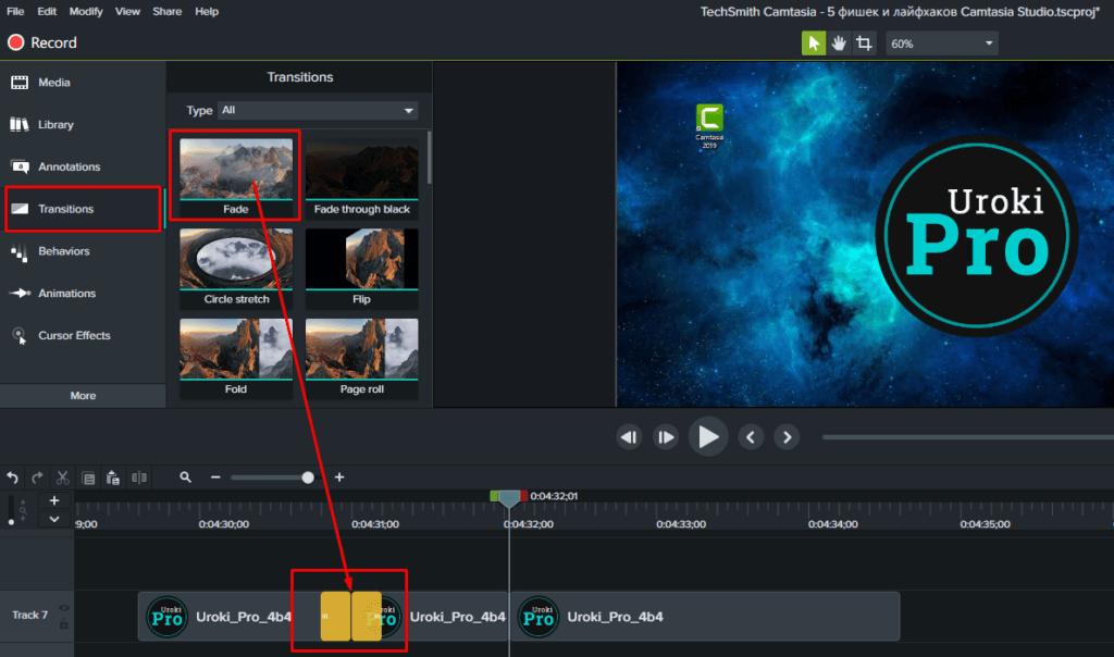 Как сделать видеомонтаж. Вставка эффектов перехода