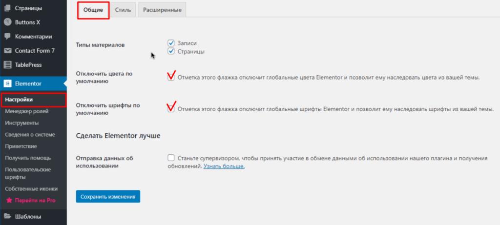 """Установка Elementor. Настройки """"Общие"""""""