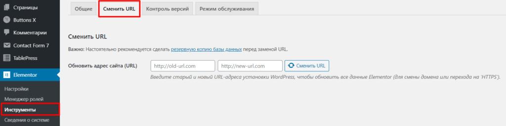 Установка Elementor. Настройка Инструменты - Сменить URL