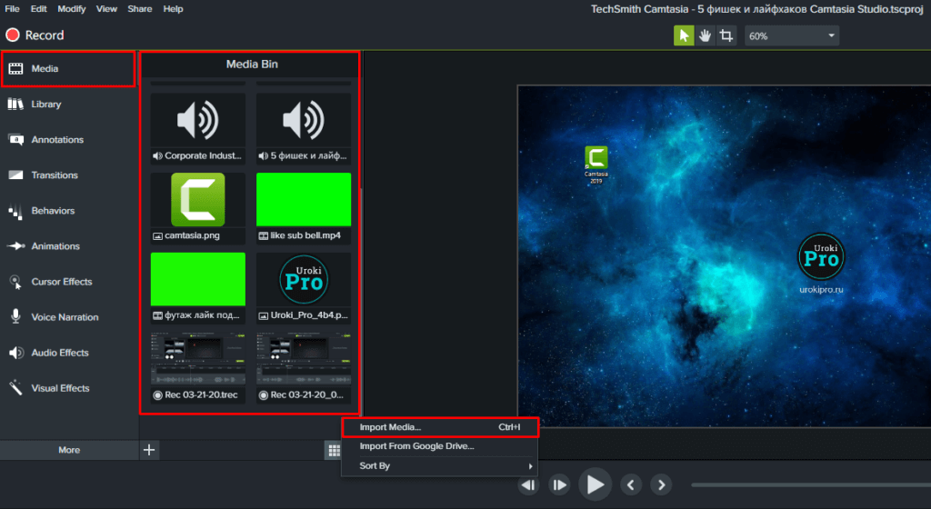 Импорт файлов в Camtasia Studio
