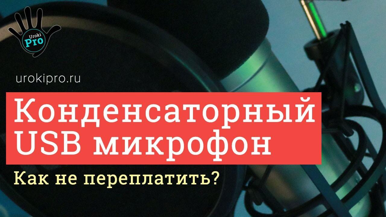 Конденсаторный USB микрофон