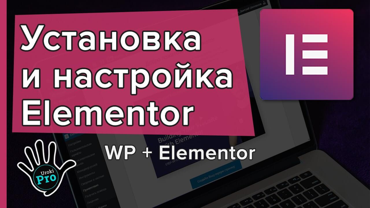 Установка и настройка Elementor на Wordpress