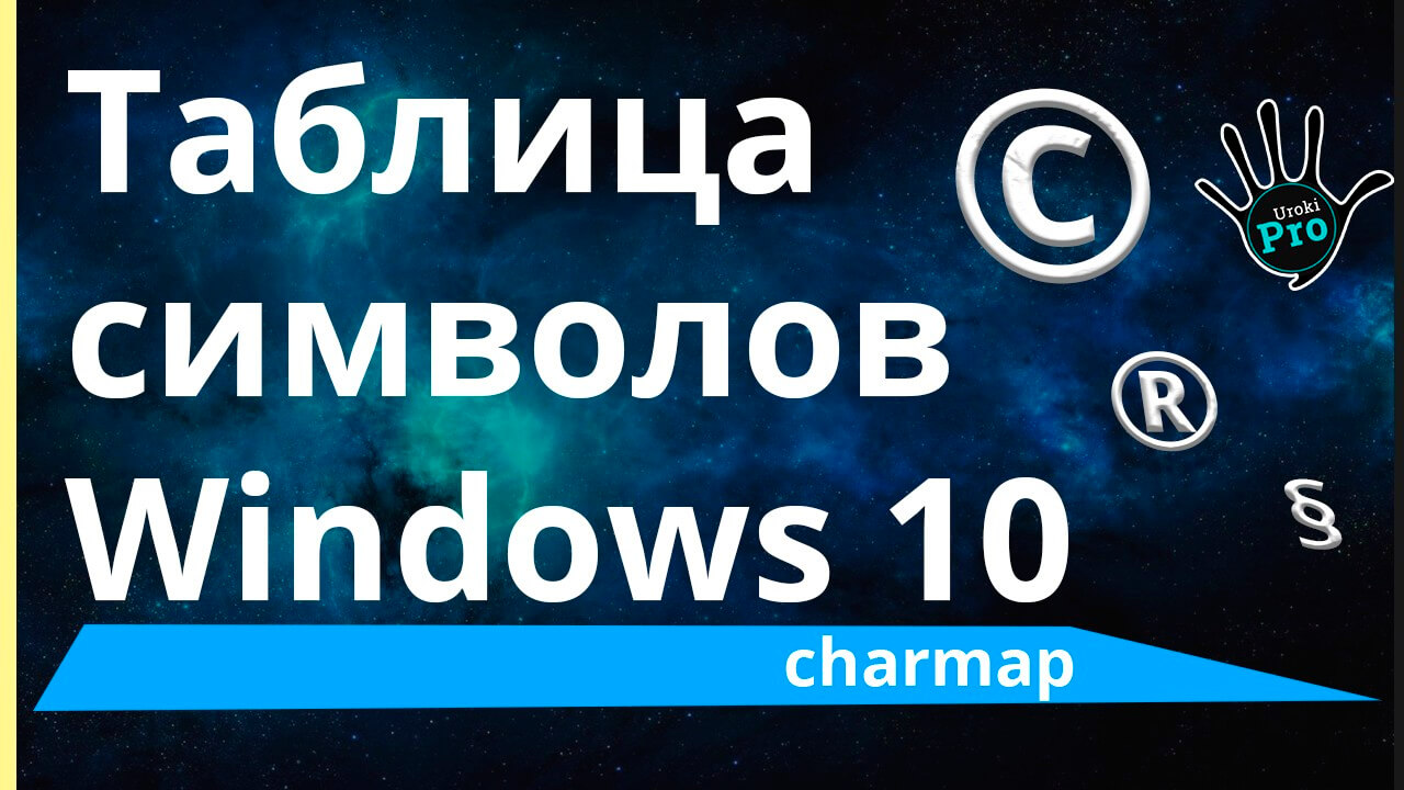 Charmap Таблица символов Windows 10 Urokipro.ru