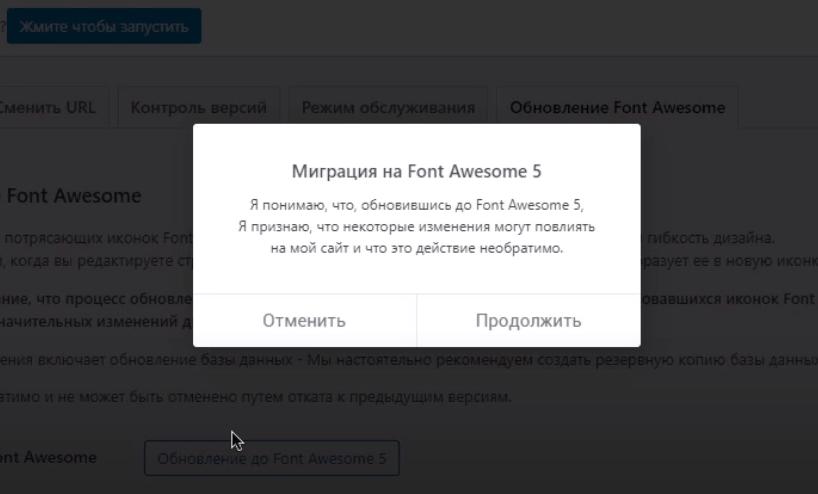 Font Awesome в Elementor. Обновление шрифта.