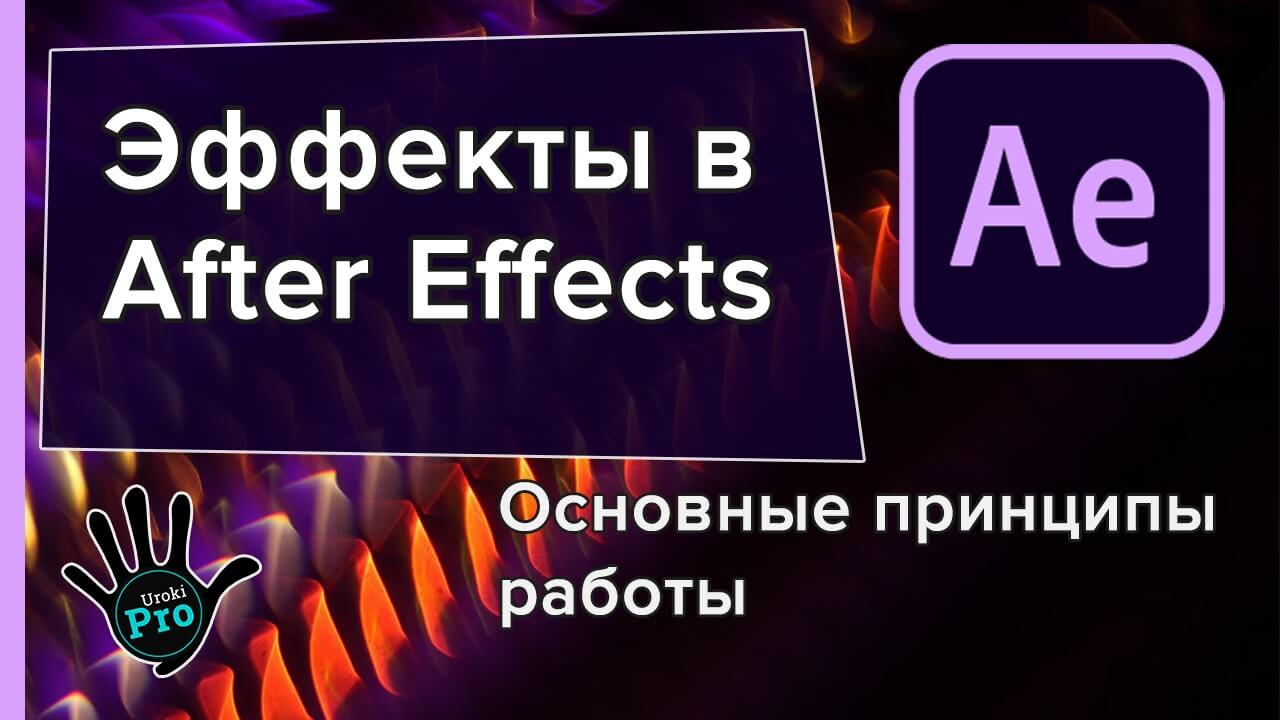 Эффекты в After Effects 2020 urokipro